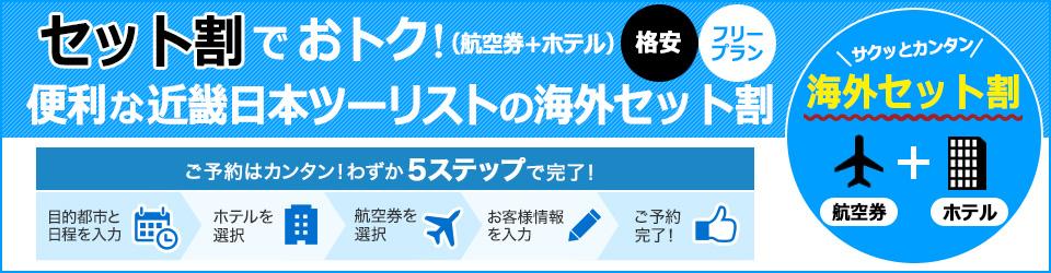 セット割でおトク!便利な「旅せるふ」の海外セット割(海外航空券+海外ホテル)